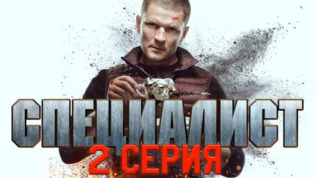 Остросюжетный сериал «Специалист». 2-я серия.сериалы.НТВ.Ru: новости, видео, программы телеканала НТВ