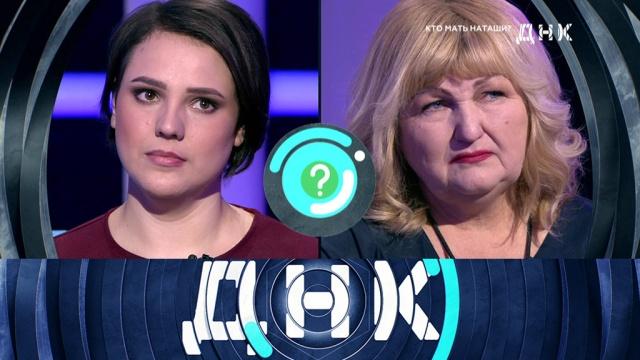«Кто мать Наташи?».«Кто мать Наташи?».НТВ.Ru: новости, видео, программы телеканала НТВ
