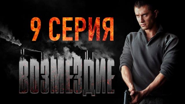 Остросюжетный сериал «Возмездие».НТВ.Ru: новости, видео, программы телеканала НТВ
