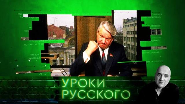 Захар Прилепин. Уроки русского.НТВ.Ru: новости, видео, программы телеканала НТВ