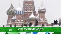Выпуск от 1февраля 2019года.Культурный код?!НТВ.Ru: новости, видео, программы телеканала НТВ