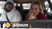 Выпуск от 2 февраля 2019 года.Почему нельзя есть за рулем и как законно сэкономить на ОСАГО?НТВ.Ru: новости, видео, программы телеканала НТВ