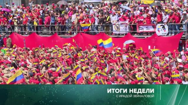 3 февраля 2019 года.3 февраля 2019 года.НТВ.Ru: новости, видео, программы телеканала НТВ