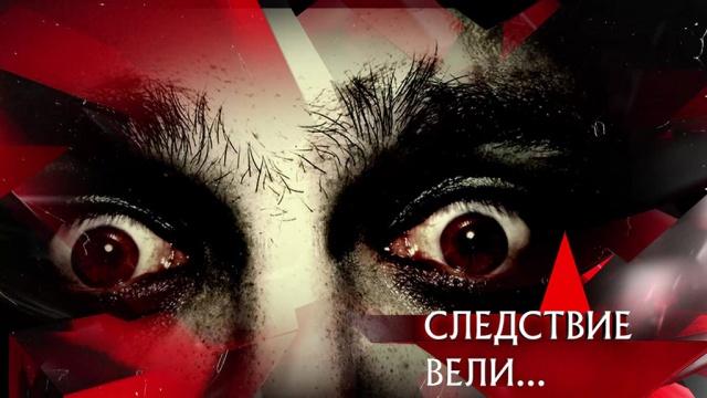 «Стеклянные глаза».«Стеклянные глаза».НТВ.Ru: новости, видео, программы телеканала НТВ