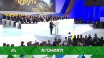 Выпуск от 5февраля 2019года.Агония?!НТВ.Ru: новости, видео, программы телеканала НТВ