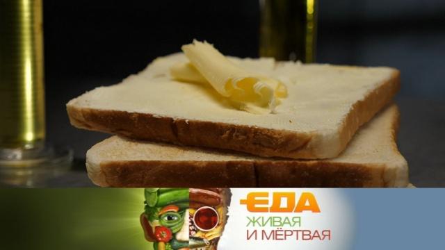 Вчем плюсы маргарина икак часто можно есть варенье? «Еда живая имёртвая»— всубботу на НТВ.НТВ.Ru: новости, видео, программы телеканала НТВ