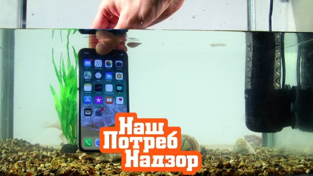 Все оводонепроницаемых смартфонах, атакже— за какие слова вИнтернете грозит штраф? «НашПотребНадзор»— всубботу на НТВ.НТВ.Ru: новости, видео, программы телеканала НТВ