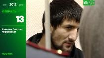 Суд над Расулом Мирзаевым.НТВ.Ru: новости, видео, программы телеканала НТВ