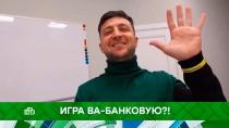 Выпуск от 7февраля 2019года.Игра ва-банковую?!НТВ.Ru: новости, видео, программы телеканала НТВ