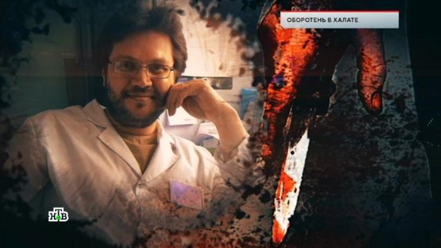 «Оборотень в халате».«Оборотень в халате».НТВ.Ru: новости, видео, программы телеканала НТВ