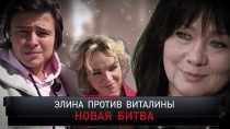 «Элина против Виталины. Новая битва».«Элина против Виталины. Новая битва».НТВ.Ru: новости, видео, программы телеканала НТВ