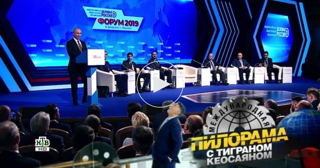 Владимир Путин и«Деловая Россия»: как президент проверил, кто на форуме действительно деловой, акто— деловая колбаса?