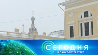 «Сегодня в<nobr>Санкт-Петербурге»</nobr>. 12февраля 2019года. 16:15