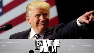 11февраля 2019года.Трамп, собака-барабака Макрона искандал вокруг рекламы Reebok.НТВ.Ru: новости, видео, программы телеканала НТВ
