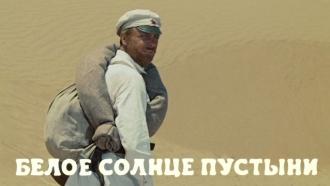 Стакими защитниками за державу не обидно! «Белое солнце пустыни»— 23февраля в13:00.кино.НТВ.Ru: новости, видео, программы телеканала НТВ