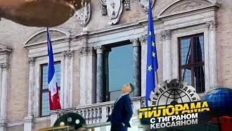 Франция отзывает посла из Италии. Вкои то веки Россия ни при чем! «Международная пилорама»— сегодня на НТВ.НТВ.Ru: новости, видео, программы телеканала НТВ