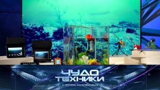 «Чудо техники»: технологичная зимняя рыбалка, сковородки сантипригарным покрытием, пряжа для вязания без спиц