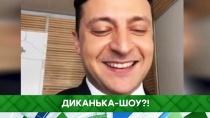 Выпуск от 15 февраля 2019года.Диканька-шоу?!НТВ.Ru: новости, видео, программы телеканала НТВ
