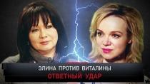 «Элина против Виталины. Ответный удар».«Элина против Виталины. Ответный удар».НТВ.Ru: новости, видео, программы телеканала НТВ