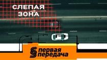 Выпуск от 17 февраля 2019 года.Слепая зона авто, живой щит из обычных машин и уловки «отзывчивых» аферистов на дорогах.НТВ.Ru: новости, видео, программы телеканала НТВ