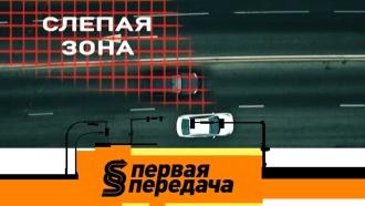 «Первая передача»: мертвая зона авто, живой щит из обычных машин иуловки «отзывчивых» аферистов на дорогах