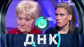 «ДНК»: «Откуда внучка, если нет дочки?»