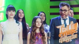 Полюбившиеся зрителям юные артисты иновые звездочки— всуперсезоне шоу «Ты супер!»— скоро на НТВ.НТВ.Ru: новости, видео, программы телеканала НТВ