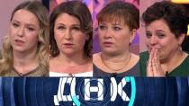 «ДНК»: «Четыре женщины ждут одного мужчину!»