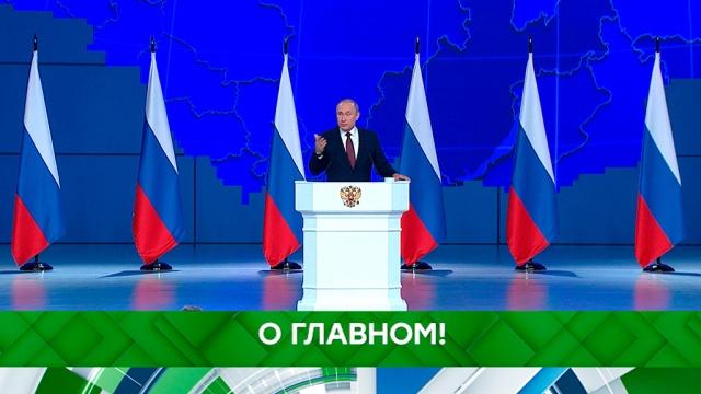 Выпуск от 20февраля 2019года.Оглавном!НТВ.Ru: новости, видео, программы телеканала НТВ