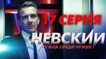 Боевик &laquo;Невский. Чужой среди чужих&raquo;. <nobr>17-я</nobr> серия