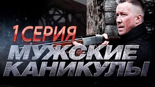 Остросюжетный детектив «Мужские каникулы».НТВ.Ru: новости, видео, программы телеканала НТВ