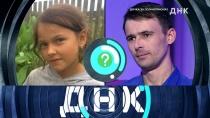 «ДНК»: «Дочка за полмиллиона?»