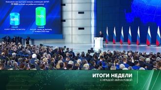 Послание президента, пять лет после Майдана идело Скрипаля— ввоскресенье в«Итогах недели».Путин, ипотека, Великобритания, СМИ, Украина, пенсии, шпионаж, Порошенко, памятные даты, зарплаты.НТВ.Ru: новости, видео, программы телеканала НТВ