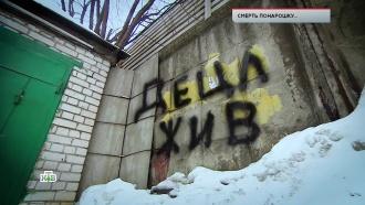«Смерть понарошку…».«Смерть понарошку…».НТВ.Ru: новости, видео, программы телеканала НТВ