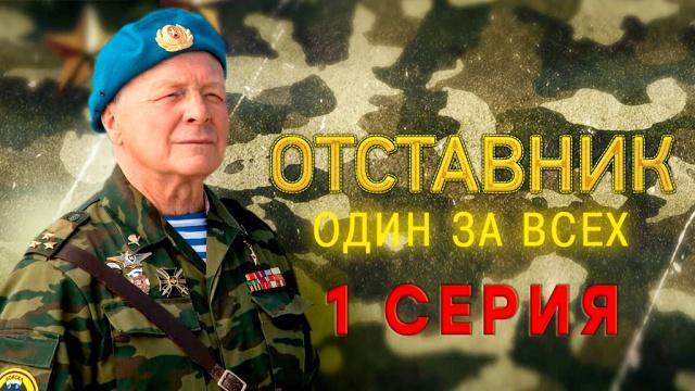 Фильм «Отставник. Один за всех».НТВ.Ru: новости, видео, программы телеканала НТВ