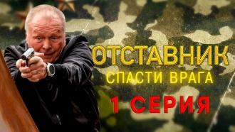 Фильм «Отставник. Спасти врага». <nobr>1-я</nobr> серия