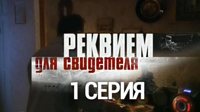 Детектив «Реквием для свидетеля».НТВ.Ru: новости, видео, программы телеканала НТВ