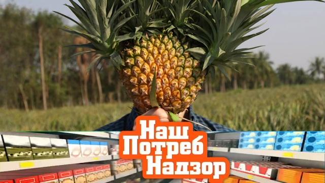Выпуск от 24февраля 2019года.Все об ананасах, полезные свойства уксуса и вредно ли есть на ночь.НТВ.Ru: новости, видео, программы телеканала НТВ