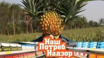 Выпуск от 24 февраля 2019 года.Все об ананасах, вредно ли есть на ночь и полезные свойства уксуса.НТВ.Ru: новости, видео, программы телеканала НТВ