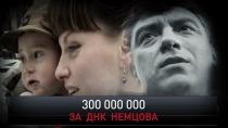 «300000000за ДНК Немцова».«300000000за ДНК Немцова».НТВ.Ru: новости, видео, программы телеканала НТВ