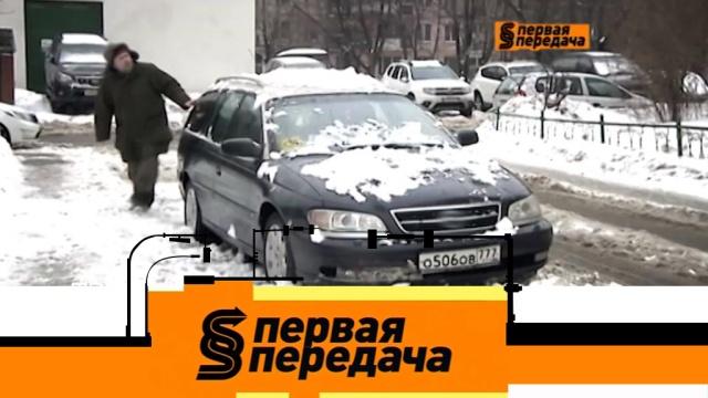 Выпуск от 24 февраля 2019 года.Куда звонить, если на машину упал лед, и что нельзя делать на скользкой дороге.НТВ.Ru: новости, видео, программы телеканала НТВ