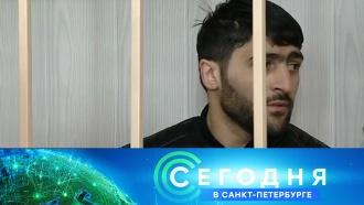 «Сегодня в<nobr>Санкт-Петербурге»</nobr>. 27февраля 2019года. 16:15