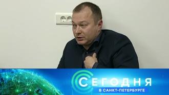 «Сегодня в<nobr>Санкт-Петербурге»</nobr>. 27февраля 2019года. 19:20