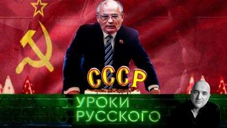 «Захар Прилепин. Уроки русского». Урок №56. Горбачёв и<nobr>империя-самоубийца</nobr>
