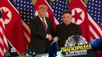 Вторая встреча Трампа иКим Чен Ына: как голуби мира мерились боеголовками?НТВ.Ru: новости, видео, программы телеканала НТВ