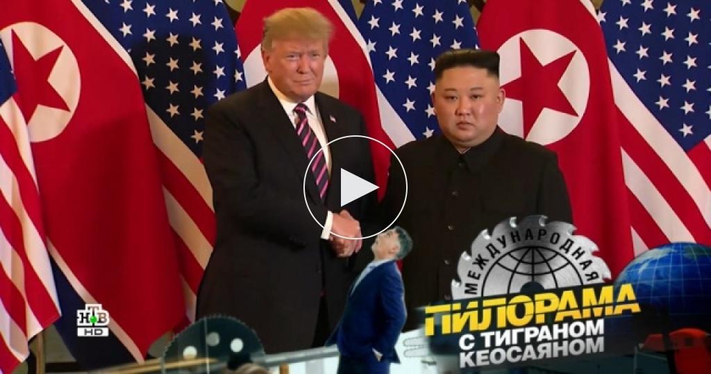 Вторая встреча Трампа иКим Чен Ына: как голуби мира мерились боеголовками?
