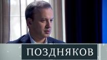 Аркадий Дворкович.Аркадий Дворкович.НТВ.Ru: новости, видео, программы телеканала НТВ