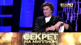 «Секрет на миллион»: Николай Цискаридзе