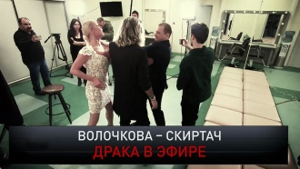 «Новые русские сенсации»: «Волочкова— Скиртач. Драка вэфире»