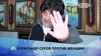 «Александр Серов против женщин». 2серия